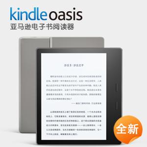 亚马逊 kindle Oasis 电子阅读器 正品官网