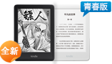 "<span style=""font-size:14px;"">全新Kindle</span>"