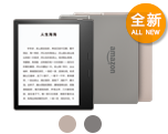 全新Kindle Oasis