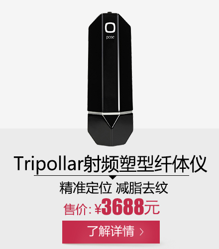 Tripollar 纤体仪