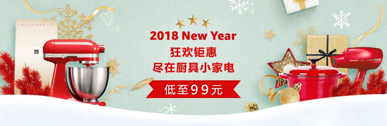 2017厨具专场12月23日镇店之宝-亚马逊