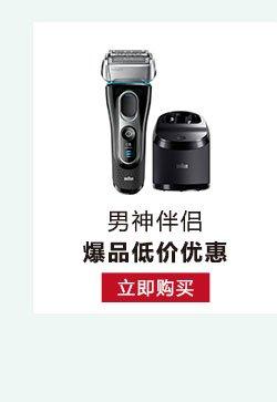 2017年厨具小家电Xmas促销剃须刀
