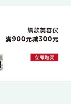 2017年厨具小家电Xmas促销美容仪