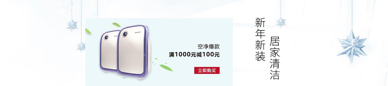 2017年厨具小家电Xmas促销空净