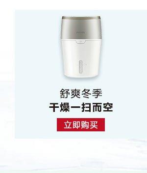 2017年厨具小家电Xmas促销加湿器
