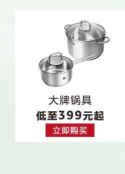 2017年厨具小家电Xmas促销锅具