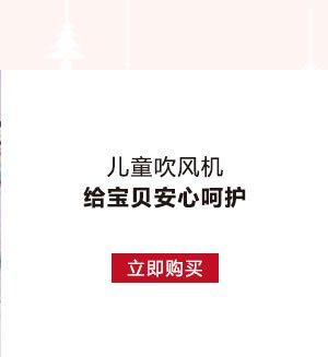 2017年厨具小家电Xmas促销儿童吹风