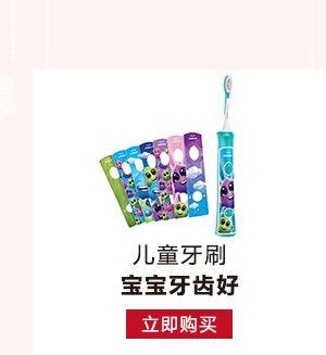 2017年厨具小家电Xmas促销儿童牙刷