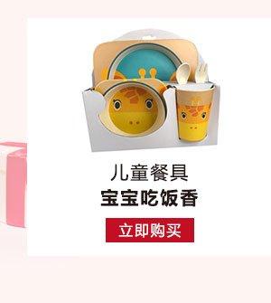 2017年厨具小家电Xmas促销儿童餐具