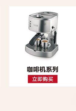 2017年厨具小家电Xmas促销咖啡机
