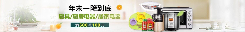 2017小家电厨具年末特惠-亚马逊