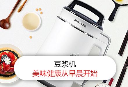 2017小家电厨具儿童节-亚马逊