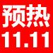 2017小家电厨具双十一大促1111-亚马逊