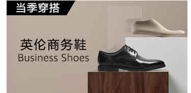 英伦商务鞋