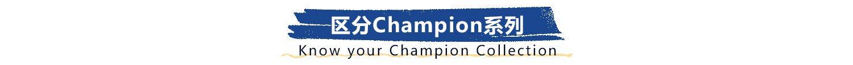 区分champion