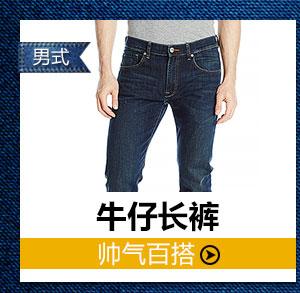 男式牛仔長褲