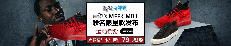 pumaX Meek Mill 联名限量款发布