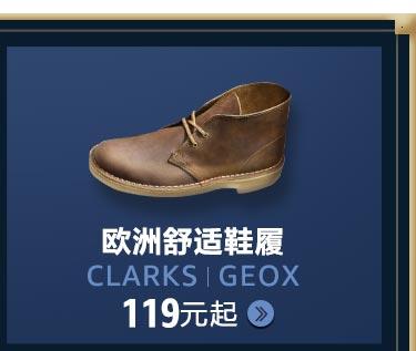 欧洲舒适鞋履