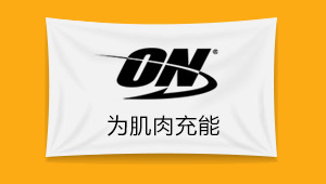 Optimum Nutrition 欧普特蒙