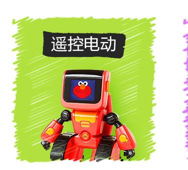 遥控电动玩具
