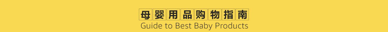 母婴用品购物指南