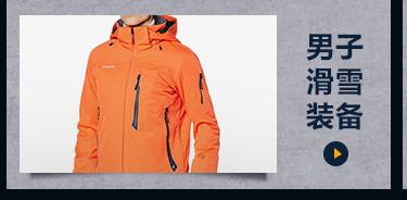 男子滑雪裝備