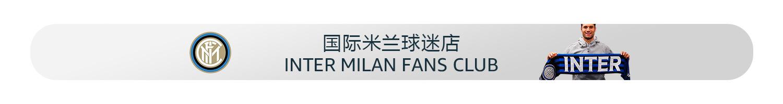国际米兰球迷店