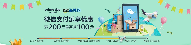 海外购Prime Day微信支付优惠