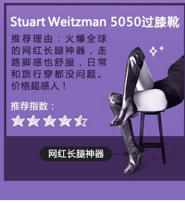 Stuart Weitzman 5050过膝靴