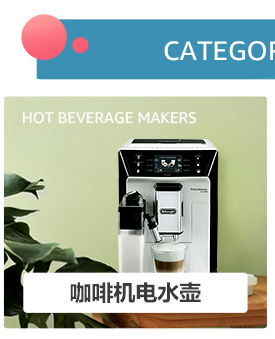 咖啡机电水壶