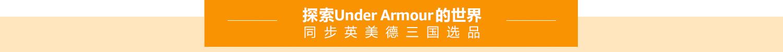 探索Under Armour的世界 同步英美德三国选品