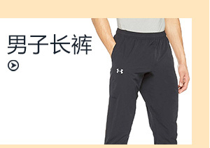 UA男子长裤