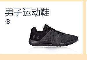 UA男子运动鞋