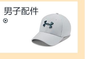 UA男子配件