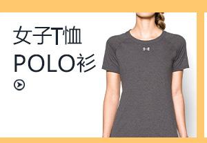 UA 女子T恤 Polo衫