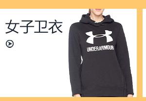 UA 女子卫衣