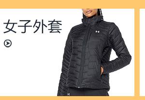 UA 女子外套