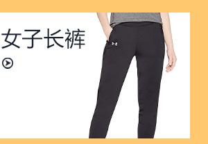 UA 女子长裤
