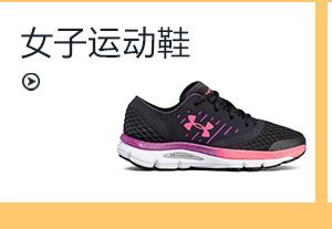 UA 女子运动鞋