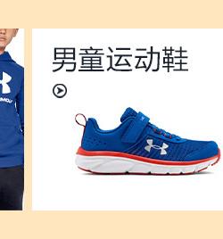 UA 儿童运动鞋
