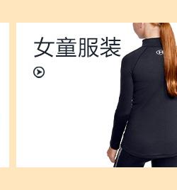 UA 女童服装