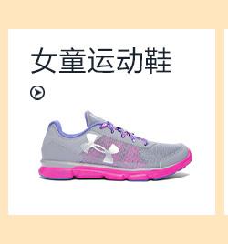 UA 女童运动鞋