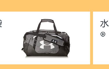 UA 包袋