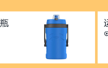 UA 水瓶