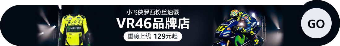 VR46品牌店上线