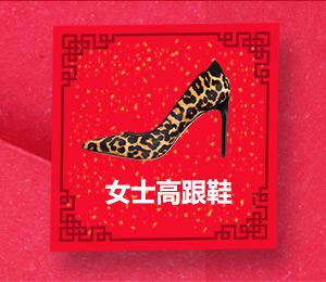 女式高跟鞋