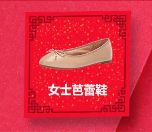 女士芭蕾鞋