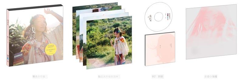 曹方2012年全新EP:浅彩虹Light rainbow