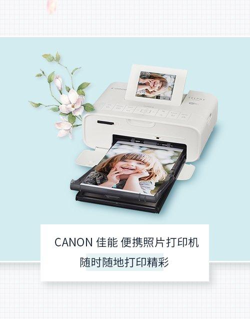 便携照片打印机