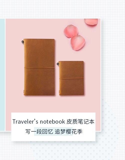 MIDORI TRAVELER'S Notebook 皮质笔记本 驼色 护照型